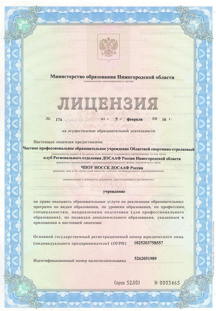 лицензия тира