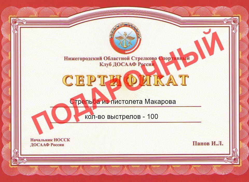Подарочный сертификат на стрельбу Нижний Новгород