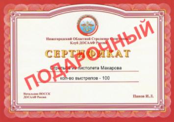 Сертификат в тир