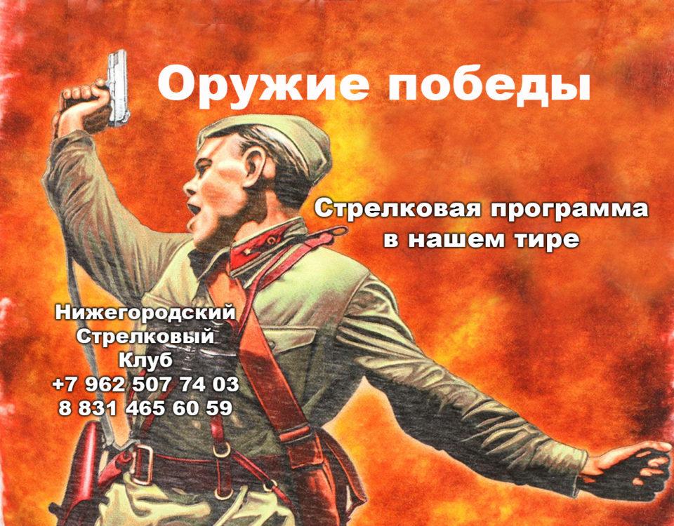 Стрелковый тренинг Оружие победы